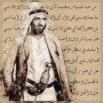 قصيدة دنيا محال وطزها للمرحوم الشيخ زايد آل نهيان