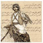 قصيدة ياطير للمرحوم الشيخ زايد آل نهيان